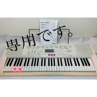カシオ(CASIO)のCASIO LK-105 ピンク(電子ピアノ)