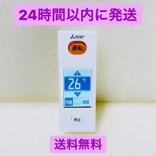 ミツビシデンキ(三菱電機)のMITSUBISHI エアコン リモコン タッチパネル WG 188(その他)