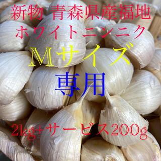 専用 新物青森県産福地ホワイトニンニク Mサイズ2kg+サービス200g(野菜)
