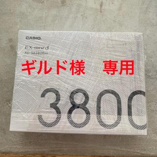 カシオ(CASIO)のギルド様専用! XD-SX3800WE カシオ エクスワード ホワイト(その他)