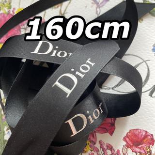クリスチャンディオール(Christian Dior)のDior ディオール 限定 ロゴリボン 黒 ブラック 160cm(ラッピング/包装)
