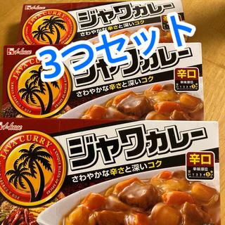 ハウス食品 - ジャワカレー 辛口 3個 ハウス カレー粉 カレールー カレーライス