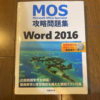 モス(MOS)のMOS攻略問題集 Word 2016(資格/検定)