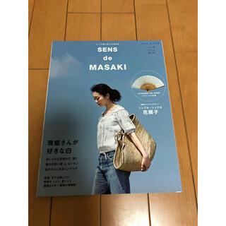 ハグオーワー(Hug O War)のSENS de MASAKI vol.4(住まい/暮らし/子育て)
