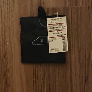 ムジルシリョウヒン(MUJI (無印良品))の新品タグ付き 無印 シューズケースS(シューズバッグ)