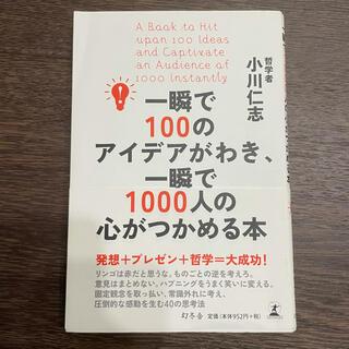 ゲントウシャ(幻冬舎)の一瞬で100のアイデアがわき、一瞬で1000人の心がつかめる本(ビジネス/経済)