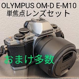 OLYMPUS - 【おまけ多数】OLYMPUS OM-D E-M10 単焦点レンズセット