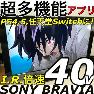 SONY - 【デザインネットモデル】40型 SONY 高級 液晶テレビ ブラビア ソニー
