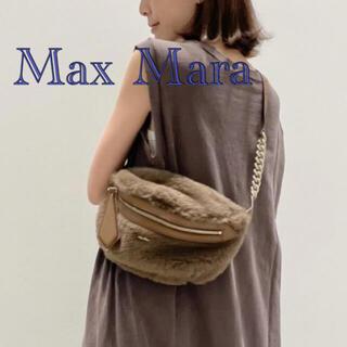 アパルトモンドゥーズィエムクラス(L'Appartement DEUXIEME CLASSE)の2021AW新作 Max Mara ボディバッグ(ボディバッグ/ウエストポーチ)