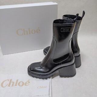 クロエ(Chloe)の【新品正規品】 CHLOE「Betty」レインブーツ(レインブーツ/長靴)