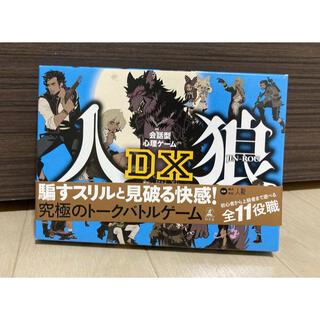 ゲントウシャ(幻冬舎)の会話型心理ゲーム 人狼DX(トランプ/UNO)