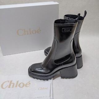 クロエ(Chloe)の【新品正規品】CHLOE「Betty」レインブーツ(レインブーツ/長靴)