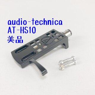 オーディオテクニカ(audio-technica)のaudio-technica ヘッドシェル AT-HS10 BK ブラック(その他)
