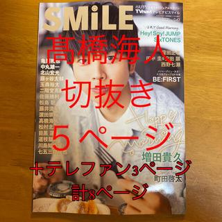 TVnavi SMILE (テレビナビスマイル) 2021年 11月号(音楽/芸能)