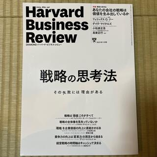 ダイヤモンドシャ(ダイヤモンド社)のHarvard Business Review  2021年11月号(ビジネス/経済/投資)