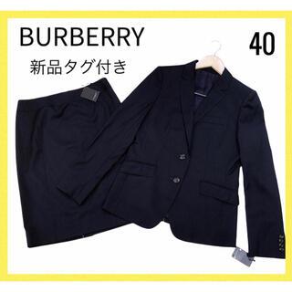 バーバリー(BURBERRY)の新品タグ付き☆バーバリーロンドン スーツ スカートスーツ セットアップ 40(スーツ)