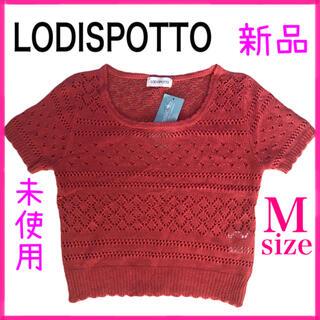 ロディスポット(LODISPOTTO)の新品 未使用 タグ付き LODISPOTTO ニット Mサイズ 希少品 ピンク(ニット/セーター)