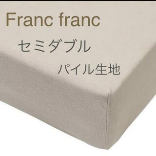 Francfranc - フランフラン パイル生地 ボックスシーツ ベージュ