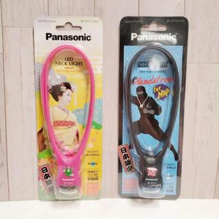 パナソニック(Panasonic)の◆ Panasonic LEDネックライト 忍者 舞妓 2個セット(ライト/ランタン)