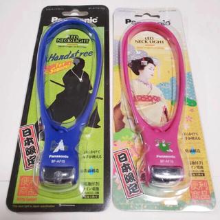 パナソニック(Panasonic)の◆ Panasonic LEDネックライト 舞妓 侍 2個セット(ライト/ランタン)