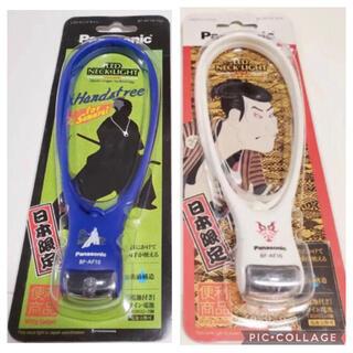 パナソニック(Panasonic)の◆ Panasonic LEDネックライト 侍 歌舞伎 2個セット(ライト/ランタン)