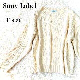 サニーレーベル(Sonny Label)の【Sony Label】ゆったりニット セーター フリーサイズ アイボリー  (ニット/セーター)