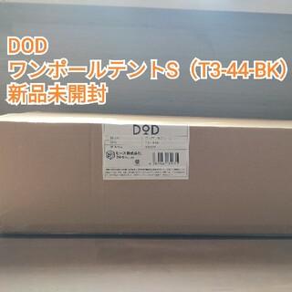 ドッペルギャンガー(DOPPELGANGER)の【値下げ】DoD ワンポールテントS(T3-44-BK)(テント/タープ)