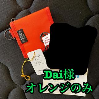ポーター(PORTER)のPORTER コインケース オレンジ(コインケース/小銭入れ)