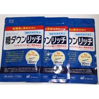 アラ(ALA)のアラプラス 糖ダウンリッチ 30日分 3袋 未開封品(その他)