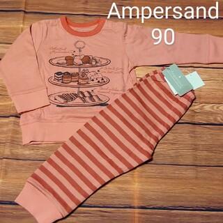 アンパサンド(ampersand)の【新品】Ampersand 長袖パジャマ デザート柄ピンク90(パジャマ)