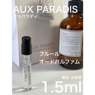 オゥパラディ(AUX PARADIS)の[オゥ-フ] オゥ パラディ フルール オードゥ パルファム 1.5ml(ユニセックス)