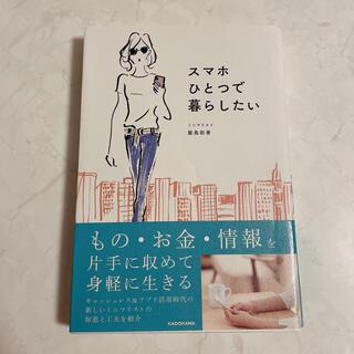 カドカワショテン(角川書店)のスマホひとつで暮らしたい(住まい/暮らし/子育て)