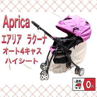 Aprica - Apricaアップリカ エアリアラクーナオート4キャス ハイシート両対面式