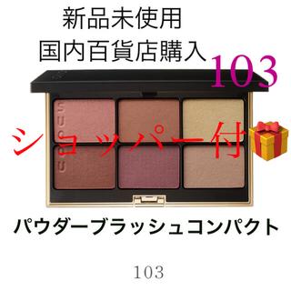 SUQQU - スック【新品未使用】パウダーブラッシュコンパクト 103 限定品