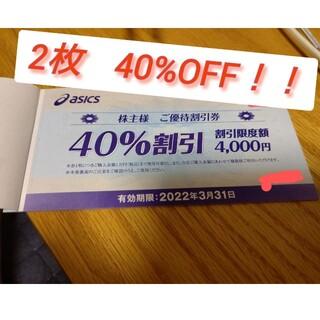 asics - アシックス asics 株主優待 40%OFF 3枚