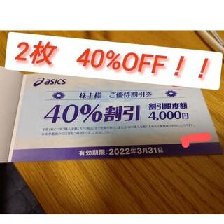 アシックス(asics)のアシックス asics 株主優待 40%OFF 2枚(その他)