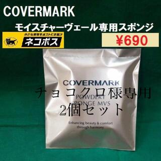 カバーマーク(COVERMARK)のチョコクロ様専用ページ 2個セット(パフ・スポンジ)
