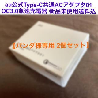エーユー(au)の【パンダ様専用2個セット】au Type-C共通ACアダプタ01(バッテリー/充電器)