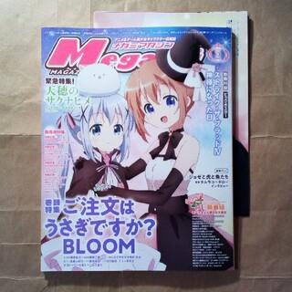 ガッケン(学研)のメガミマガジン2021年2月号(アート/エンタメ/ホビー)