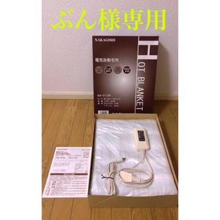 ぶん様専用【美品】洗える電気毛布NA-013K & YYB-40PVのセット(電気毛布)