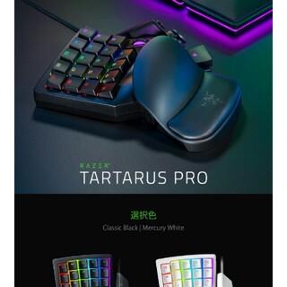LAZER - Razer Tartarus pro