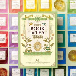 ルピシア(LUPICIA)の【新品】ブックオブティー100 2021年(茶)