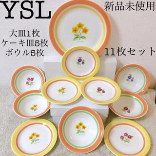 サンローラン(Saint Laurent)の新品YSLイヴ・サンローランオードブル大皿ボウルケーキプレート11枚セット花(食器)
