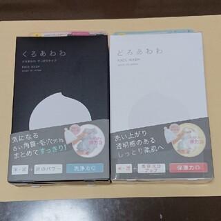 ケンコー(Kenko)の新品!くろあわわ&どろあわわセット(洗顔料)