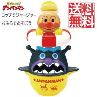 ジョイパレット(ジョイパレット)のアンパンマン コップでジャージャーおふろであそぼう お風呂遊び おもちゃ 玩具 (お風呂のおもちゃ)