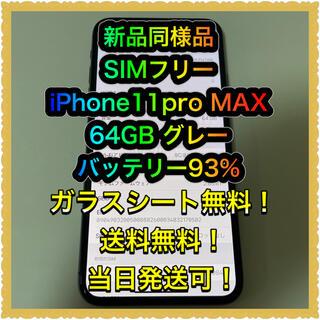 アイフォーン(iPhone)の■新品同様品 SIMフリーiPhone11pro MAX 64GB グレー■(スマートフォン本体)