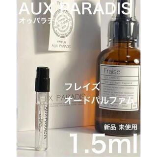 オゥパラディ(AUX PARADIS)の[オゥ-F] オゥ パラディ フレイズ オードゥ パルファム 1.5ml(ユニセックス)