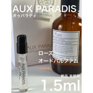 オゥパラディ(AUX PARADIS)の[オゥ-ロ] オゥ パラディ ローズ オードゥ パルファム 1.5ml(ユニセックス)