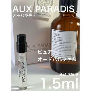 オゥパラディ(AUX PARADIS)の[オゥ-ピ] オゥ パラディ ピュア オードゥ パルファム 1.5ml(ユニセックス)