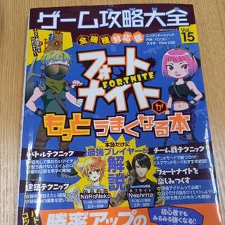 Nintendo Switch - フォートナイト ゲーム攻略大全 Vol.15
